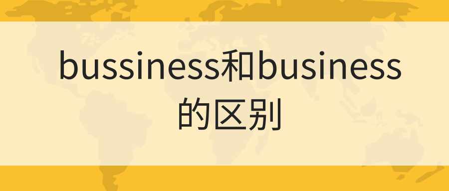 bussiness和business的区别