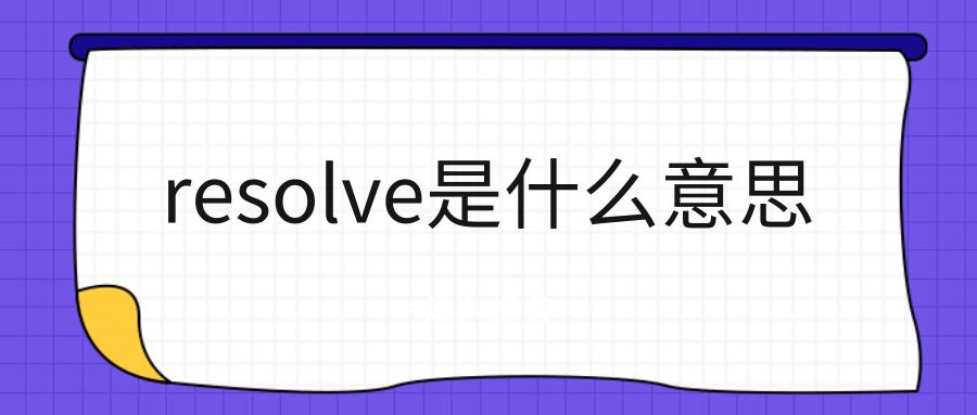 resolve是什么意思