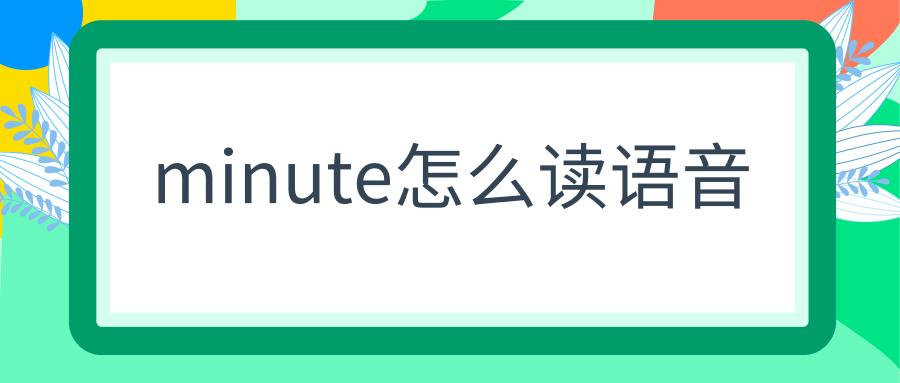 minute怎么读语音