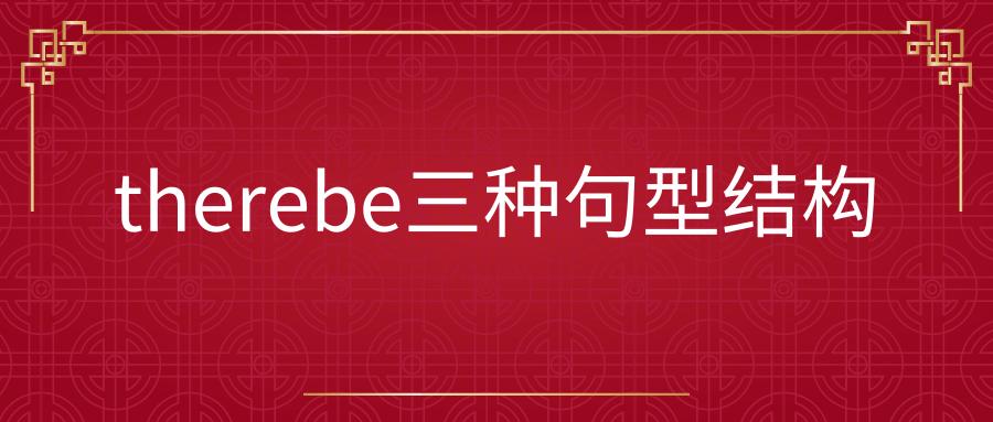 therebe三种句型结构