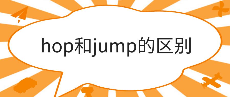 hop和jump的区别