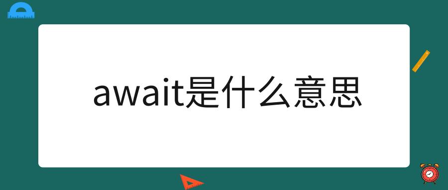 await是什么意思