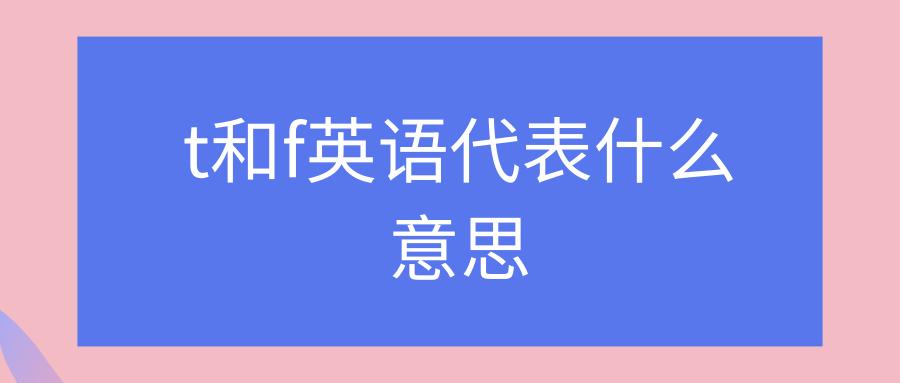 t和f英语代表什么意思