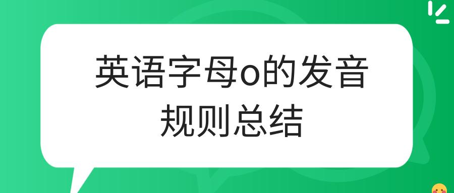英语字母o的发音规则总结