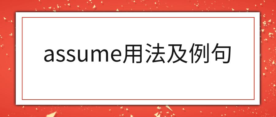 assume用法及例句
