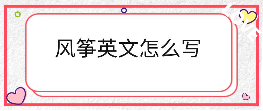 风筝英文怎么写