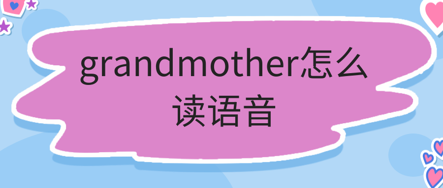 grandmother怎么读语音