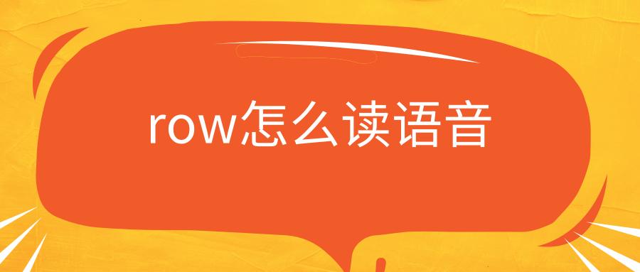 row怎么读语音