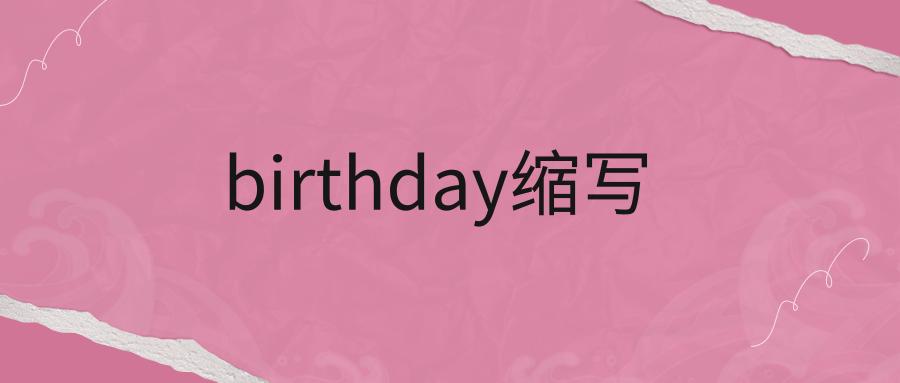 birthday缩写