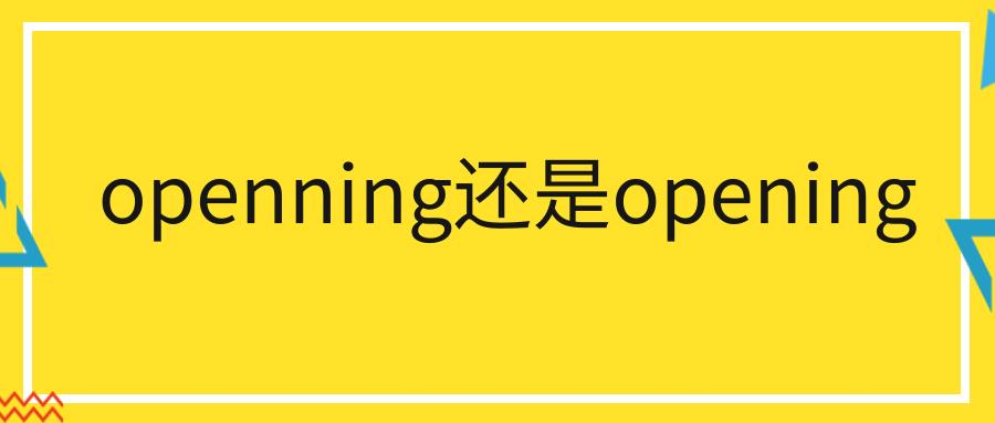openning还是opening