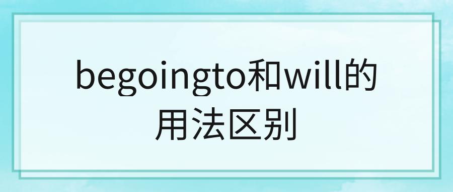 begoingto和will的用法区别