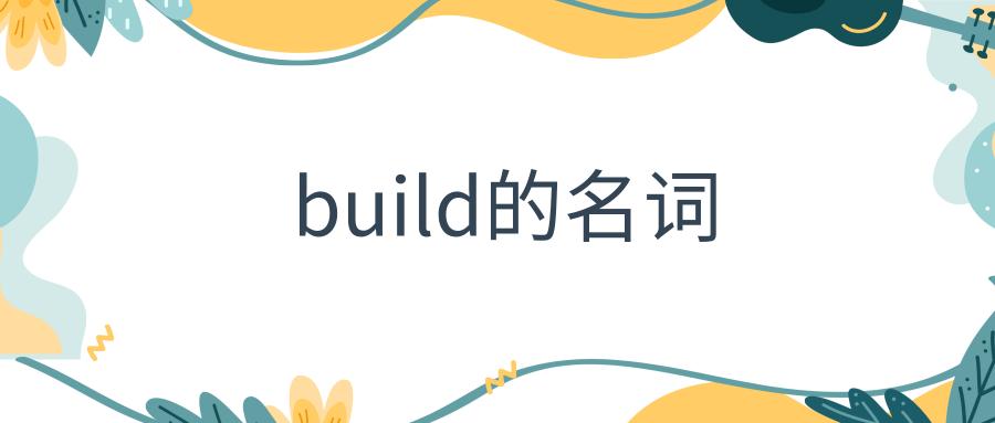 build的名词