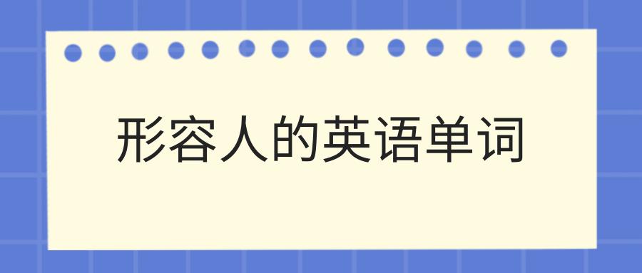 形容人的英语单词
