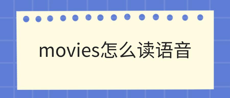 movies怎么读语音