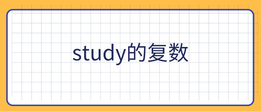 study的复数