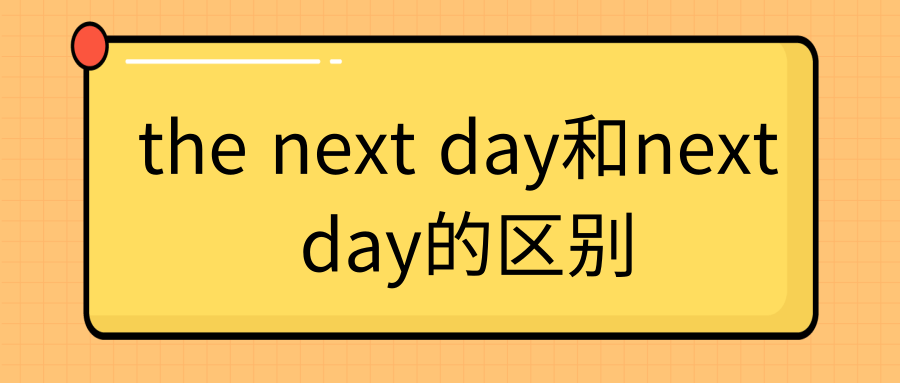the next day和next day的区别