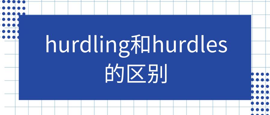 hurdling和hurdles的区别