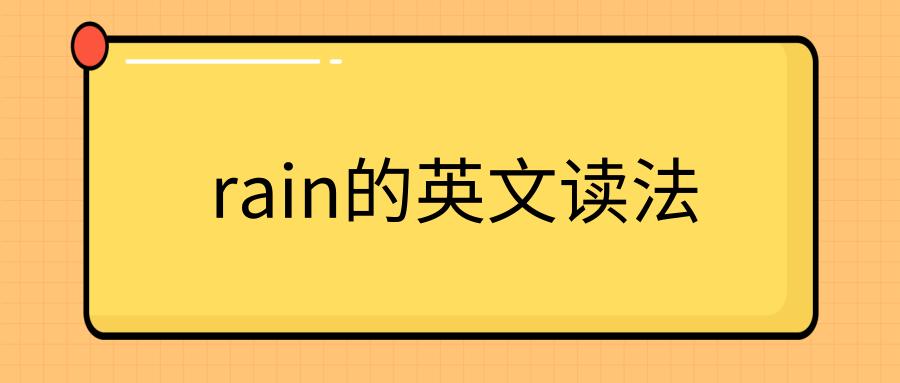 rain的英文读法