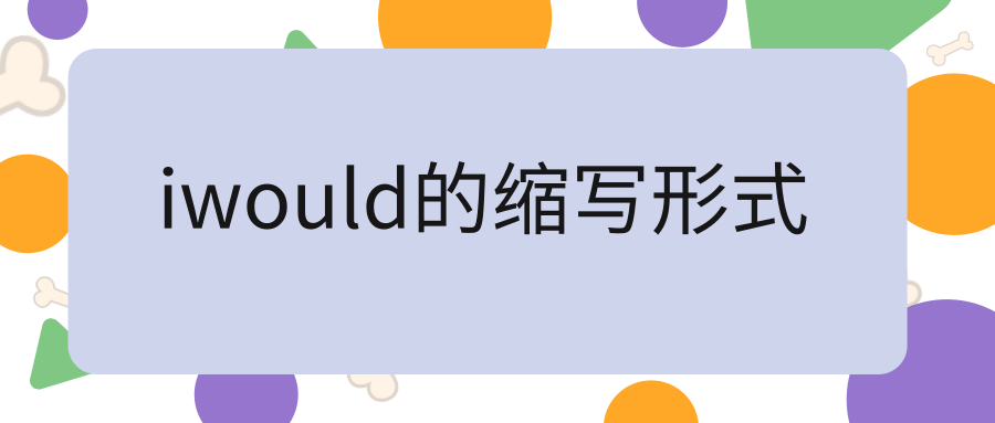 iwould的缩写形式