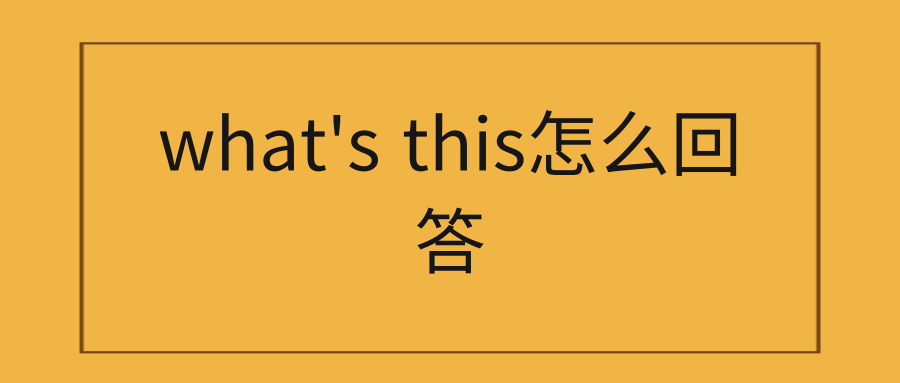 what's this怎么回答