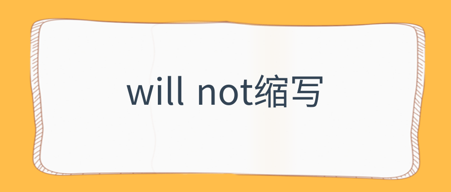 will not缩写