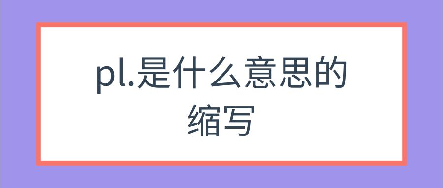 pl.是什么意思的缩写