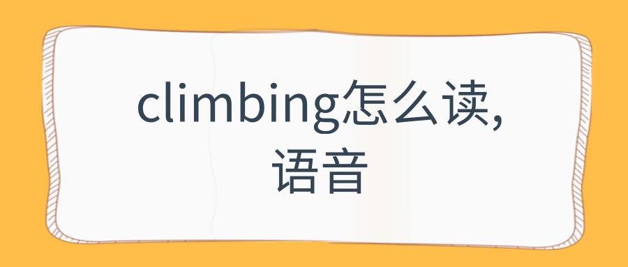 climbing怎么读,语音