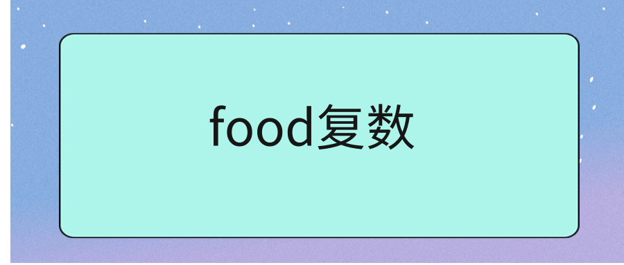 food复数