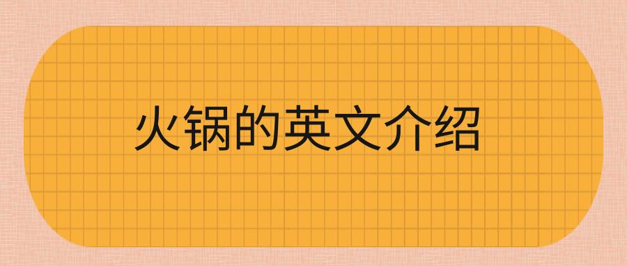 火锅的英文介绍