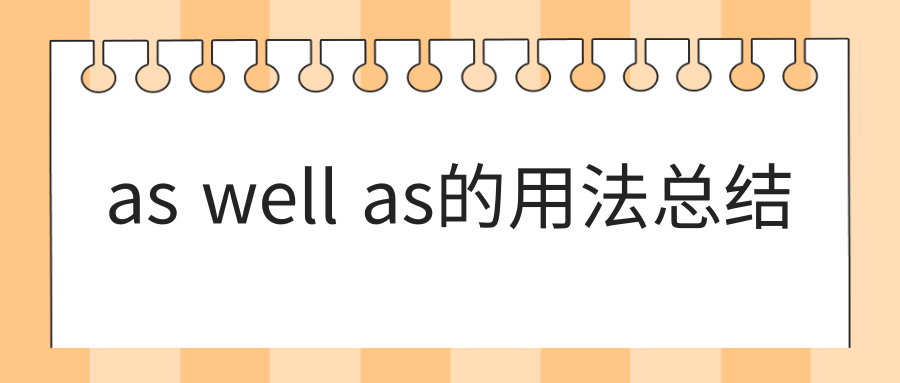 as well as的用法总结