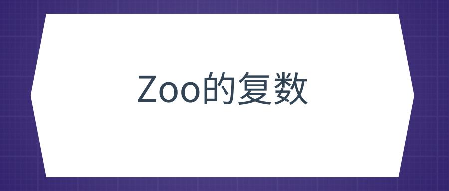 Zoo的复数