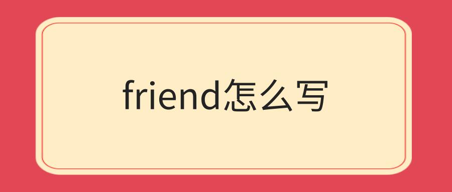 friend怎么写