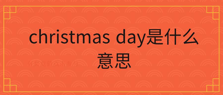 christmas day是什么意思