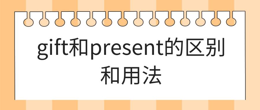 gift和present的区别和用法