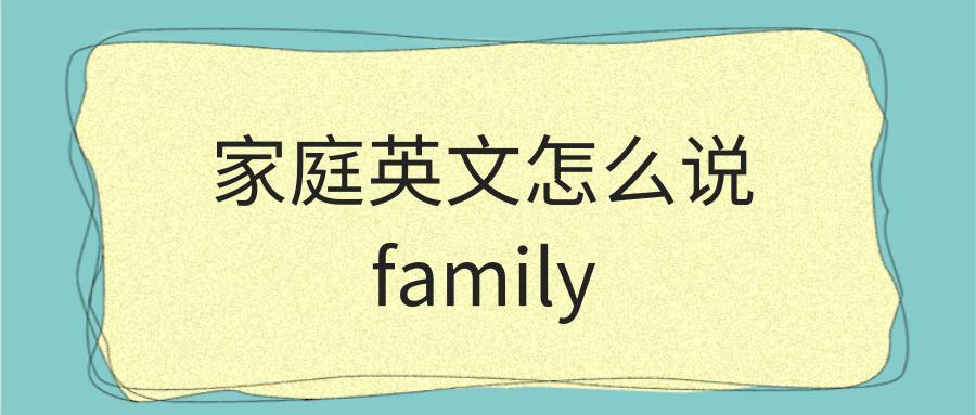 家庭英文怎么说family