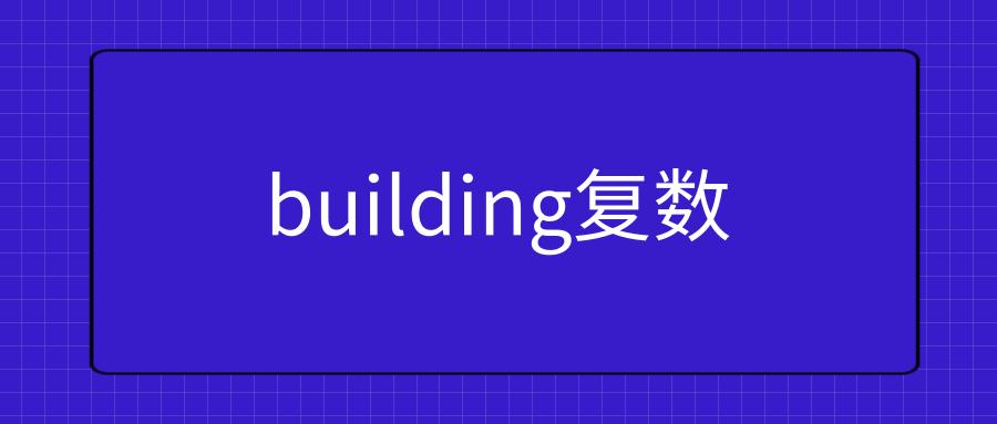 building复数