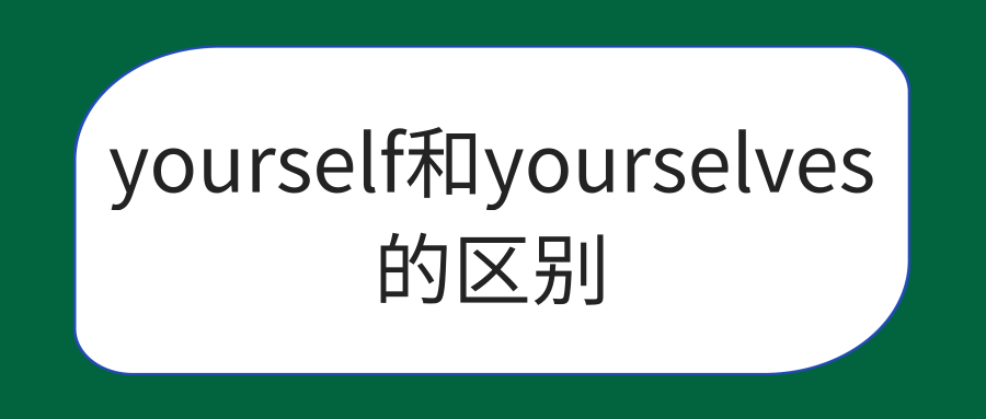 yourself和yourselves的区别