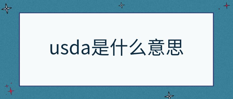 usda是什么意思