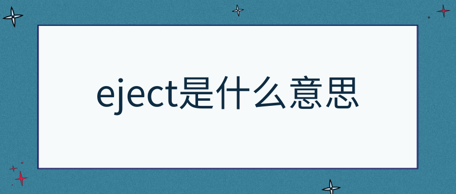 eject是什么意思