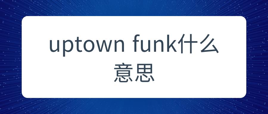 uptown funk什么意思