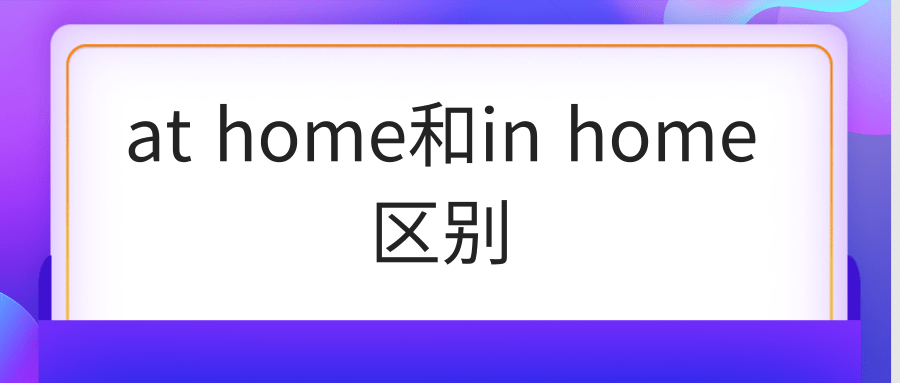 at home和in home区别