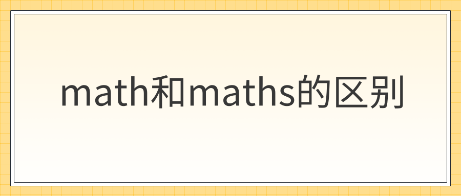 math和maths的区别