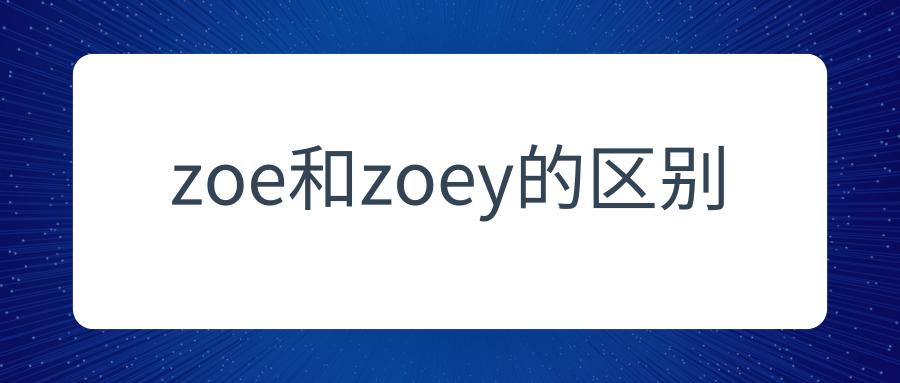 zoe和zoey的区别
