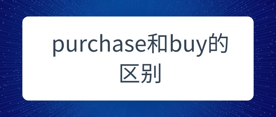 purchase和buy的区别