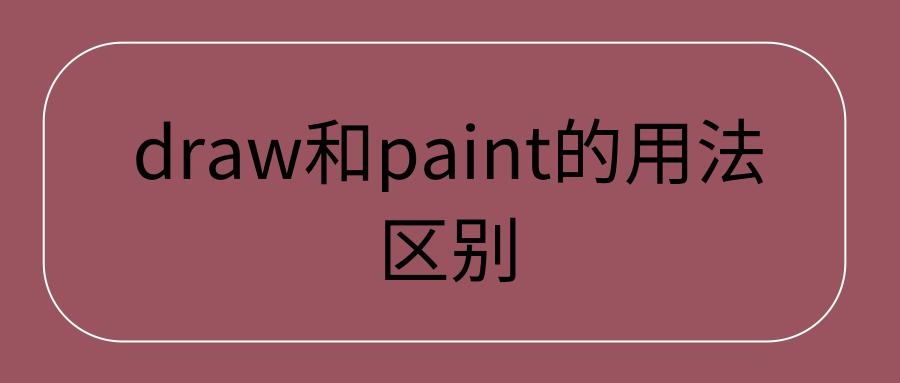 draw和paint的用法区别