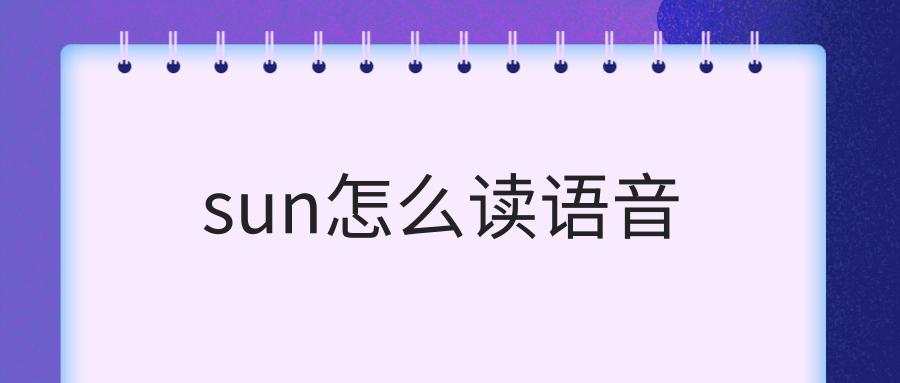 sun怎么读语音