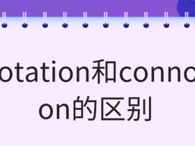 denotation和connotation的区别
