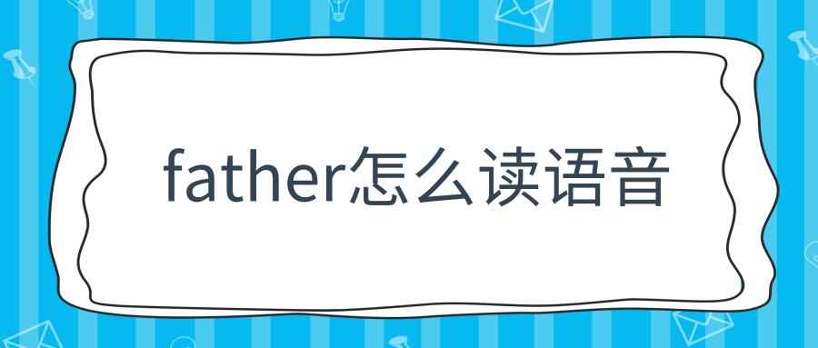 father怎么读语音