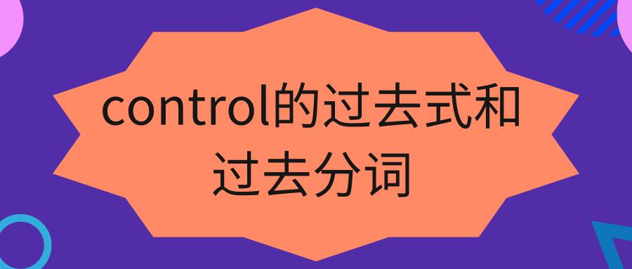 control的过去式和过去分词