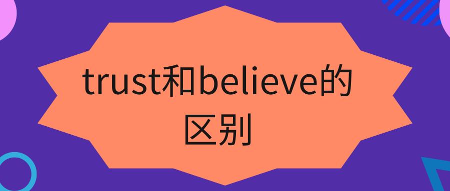 trust和believe的区别